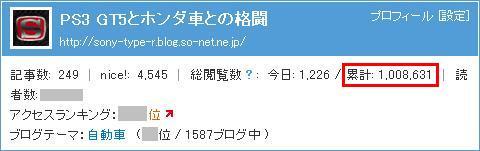 こっそり更新?(総閲覧数:累計100万を達成!)_.JPG