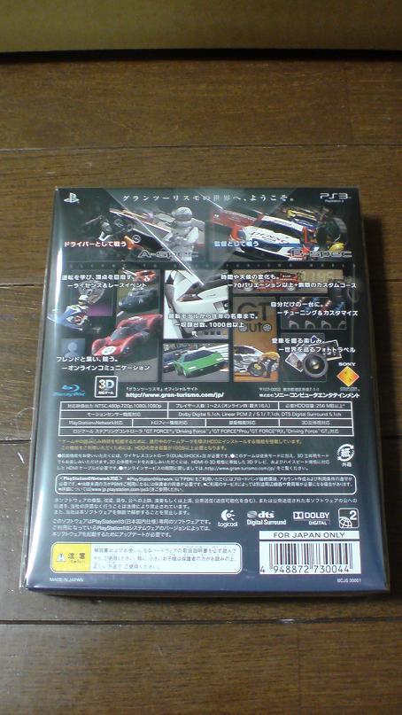 ゲットしたグランツーリスモ5は初回生産版!(PS3 GT5)②.JPG