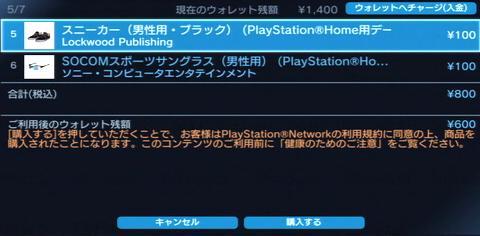 プレイステーション ネットワーク カードの残金でPS Homeのアバターアイテムを購入...③.JPG
