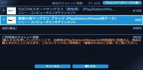プレイステーション ネットワーク カードの残金でPS Homeのアバターアイテムを購入...④.JPG