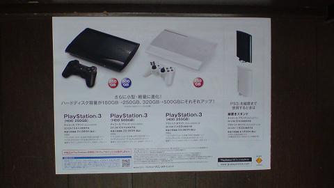 新型PS3(CECH-4000)のカタログ⑤.JPG
