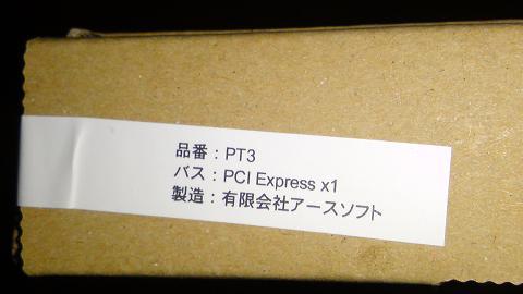 独り言で言ってた、アースソフト PT3 が届いた!?.JPG