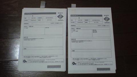 2台の初期型PS3の修理結果について...⑨.JPG