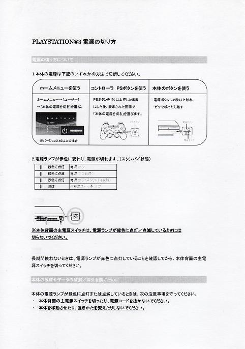 2台の初期型PS3の修理結果について...⑳2(PLAYSTATION3電源の切り方).jpg