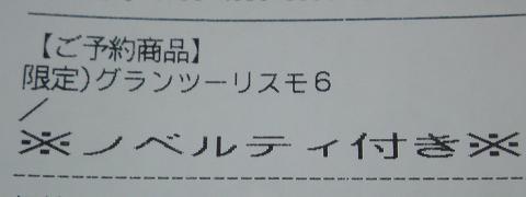 GRAN TURISMO 6 予約2.JPG
