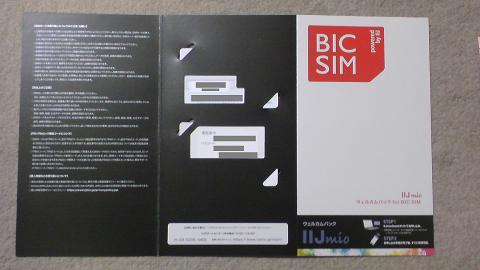 IIJmioウェルカムパック for BIC SIM⑯.JPG