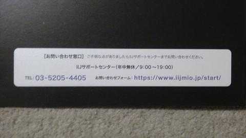 IIJmioウェルカムパック for BIC SIM⑱.JPG