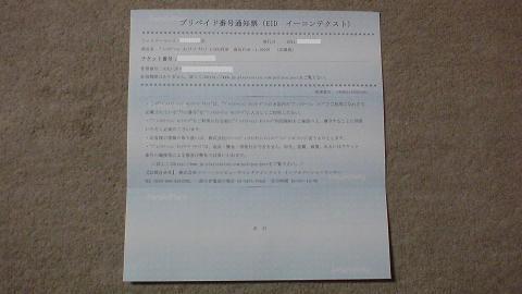 PLAYSTATION Network Ticket では、1,000円 分が存在する!①.JPG