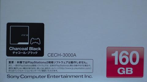 PS3 CECH-3000A の外箱⑪.JPG