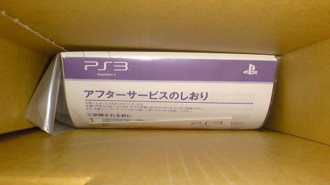 PS3 CECH-3000A の開梱⑤.JPG