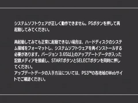 PS3 3号機をSSD換装して起動!①.JPG