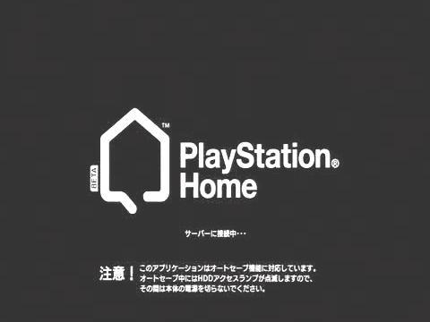 PlayStationHomeを起動してみた!⑫.JPG