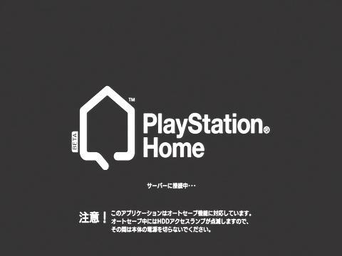 PlayStationHomeを起動してみた!⑰.JPG