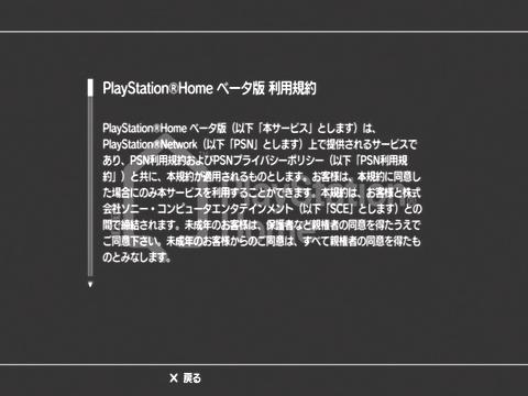 PlayStationHomeを起動してみた!⑱.JPG