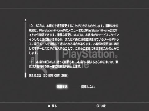 PlayStationHomeを起動してみた!⑲.JPG