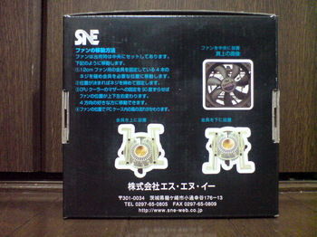 CPU COOLER SNE COOL 120-17DB ⑥.JPG