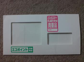 エコポイント交換商品の封筒.JPG
