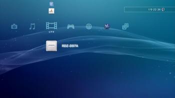 システムソフトウェア バージョン3.00 DTCP-IP対応PS3.jpg