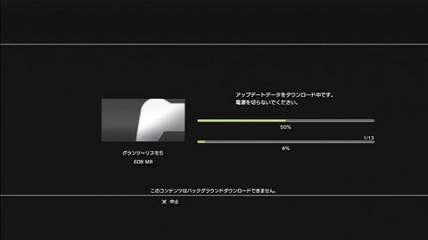 GRAN TURISMO 5の比較!まずは日本版!(アップデート)②.JPG