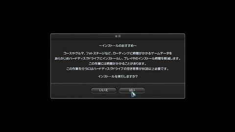 GRAN TURISMO 5の比較!まずは日本版!(インストール)①.JPG