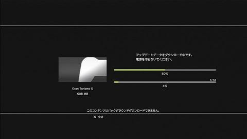 GT5の比較!輸入版のアップデートとインストール②.JPG