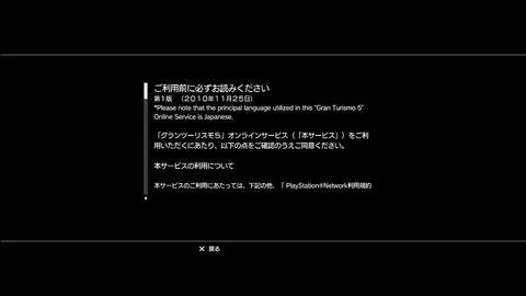 GT5日本版の起動画面まで(GRAN TURISMO 5の比較!まずは日本版!)⑦.JPG