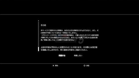 GT5日本版の起動画面まで(GRAN TURISMO 5の比較!まずは日本版!)⑧.JPG