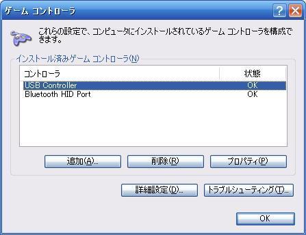 HKS Racing Controller の認識をコントロールパネルで確認!_04_ゲームコントローラプロパティ.JPG