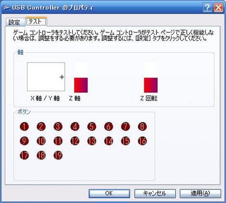 HKS Racing Controller の認識をコントロールパネルで確認!_07_左スティック→.JPG