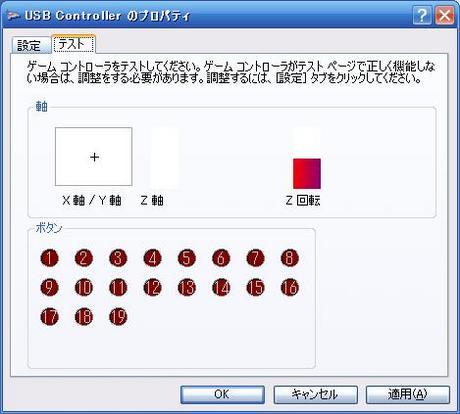 HKS Racing Controller の認識をコントロールパネルで確認!_11_右スティック→.JPG