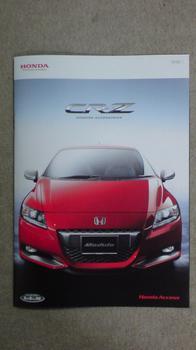 HONDA CR-Z アクセサリーカタログ①.JPG