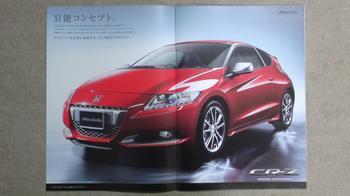 HONDA CR-Z アクセサリーカタログ②.JPG