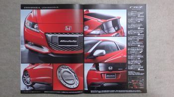 HONDA CR-Z アクセサリーカタログ③.JPG