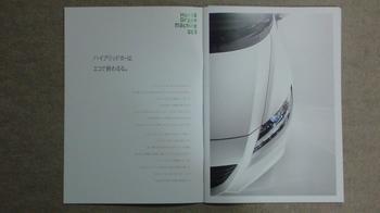 HONDA CR-Z カタログ②.JPG