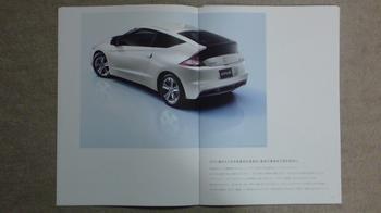 HONDA CR-Z カタログ④.JPG