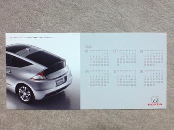 HONDA CR-Z カレンダー②.JPG