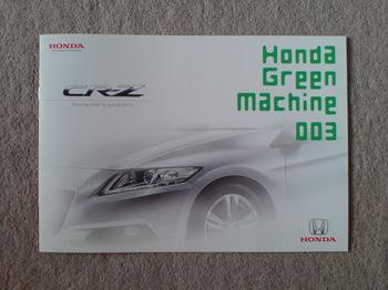 HONDA CR-Z 簡易カタログ①.JPG