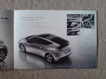 HONDA CR-Z 簡易カタログ③.JPG