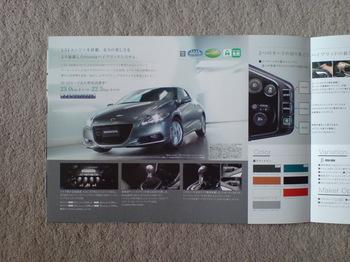 HONDA CR-Z 簡易カタログ⑥.JPG