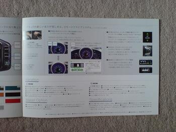 HONDA CR-Z 簡易カタログ⑦.JPG