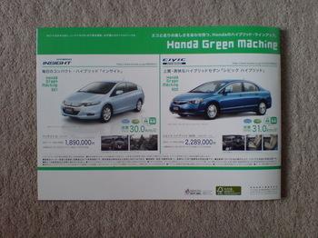 HONDA CR-Z 簡易カタログ⑧.JPG