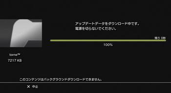 PS1ソフト GT1起動中の予約録画 ② アップデートデータをダウンロード中です。.JPG