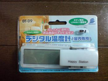 PS3 60GB 温度測定用 デジタル温度計 by 100円ショップ①  パッケージ表.JPG