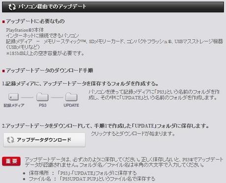PS3 3号機をSSD換装して起動!①②.JPG