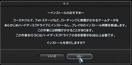 PS3 GT5 のインストールは およそ 50 分...01.JPG
