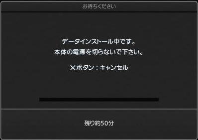 PS3 GT5 のインストールは およそ 50 分...07.JPG