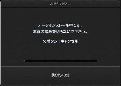 PS3 GT5 のインストールは およそ 50 分...08.JPG