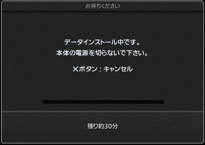 PS3 GT5 のインストールは およそ 50 分...09.JPG