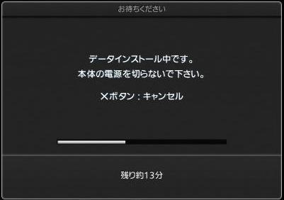 PS3 GT5 のインストールは およそ 50 分...15.JPG