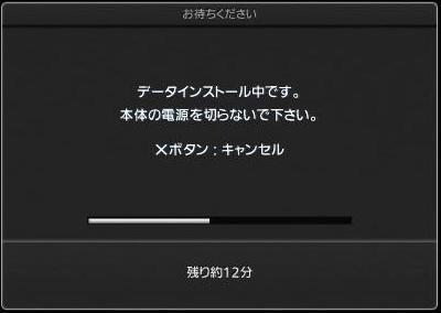 PS3 GT5 のインストールは およそ 50 分...16.JPG